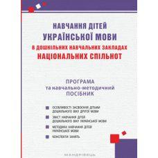 Обучение детей украинскому языку в ДОУ национальных сообществ. Программа и учебно-методическое пособие