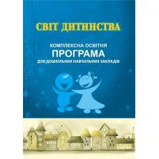 Мир детства. Комплексная образовательная программа для ДОУ