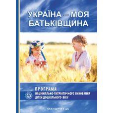 Украина - моя Родина. Парциальная программа национально-патриотического воспитания детей дошкольного возраста