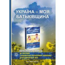 Украина - моя Родина (конспекты занятий с национально-патриотического воспитания детей дошкольного возраста)