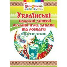 Украинские народные детские подвижные игры, забавы и развлечения. Методическое пособие