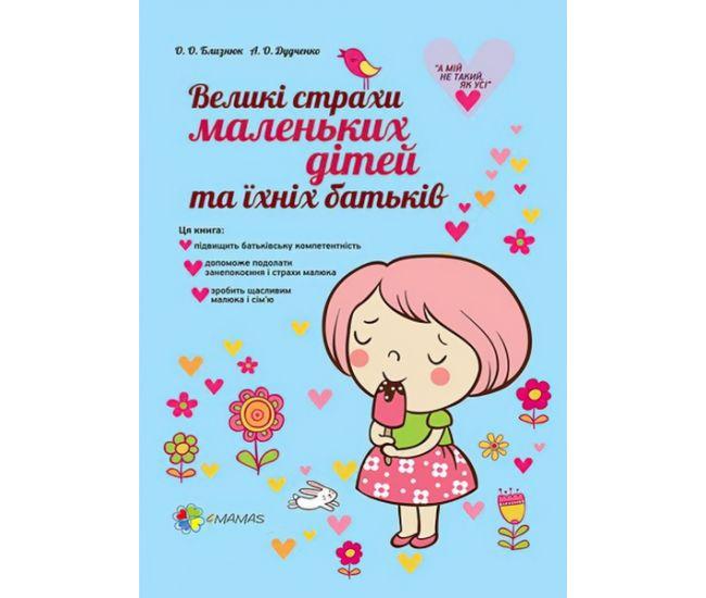 Большие страхи маленьких детей и их родителей - Издательство Основа - ISBN 9786170024176