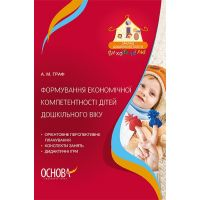 Воспитателю ДОУ Основа Формирование экономической компетентности детей дошкольного возраста