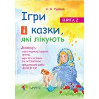 Для заботливых родитей Основа Игры и сказки, которые лечат Книга 2 (укр)