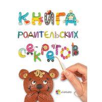 Для заботливых родитей Основа Книга родительских секретов