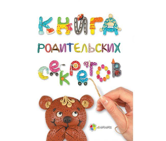 Книга родительских секретов - Издательство Основа - ISBN 978-617-00-3100-6