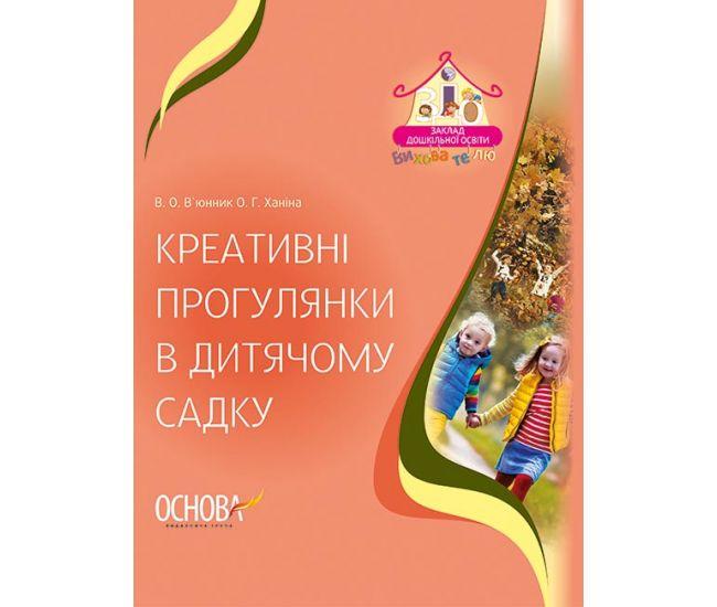 Креативные прогулки в детском саду - Издательство Основа - ISBN 978-617-00-3511-0