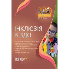 Методическое пособие: Инклюзия в учреждениях дошкольного образования - Издательство Основа - ISBN 978-617-00-3603-2
