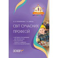 Методическое пособие: Мир современных профессий - Издательство Основа - ISBN 978-617-00-3739-8