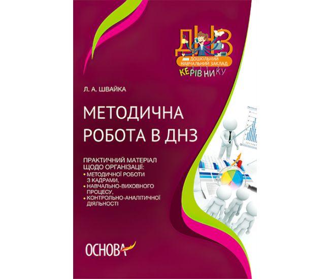 Методическая работа в ДОУ - Издательство Основа - ISBN 9786170030238