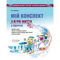 Воспитателю ДОУ Мой конспект Основа 3 год жизни II полугодие (к программе Українське дошкілля)