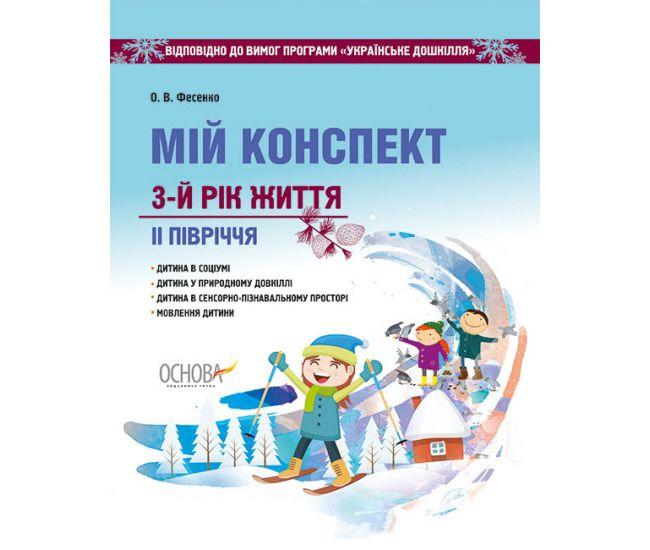 Мой конспект. 3 год жизни II полугодие (к программе Українське дошкілля) - Издательство Основа - ISBN 978-617-00-3493-9