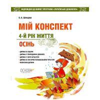 Воспитателю ДОУ Мой конспект Основа 4-й год жизни Осень (к программе Українське дошкілля)
