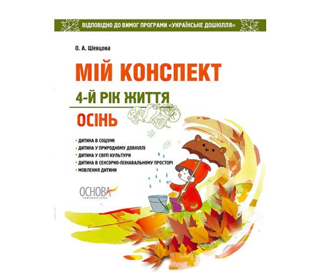 Мой конспект. 4-й год жизни. Осень (к программе Українське дошкілля) - Издательство Основа - ISBN 978-617-00-3441-0