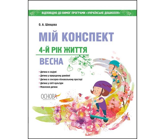 Мой конспект. 4-й год жизни. Весна (к программе Українське дошкілля) - Издательство Основа - ISBN 978-617-00-3510-3