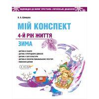 Воспитателю ДОУ Мой конспект Основа 4-й год жизни Зима (к программе Українське дошкілля)