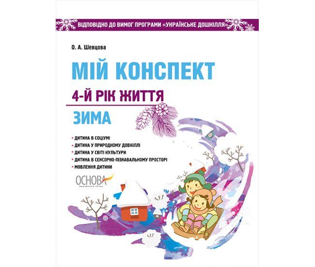 Мой конспект. 4-й год жизни. Зима (к программе Українське дошкілля) - Издательство Основа - ISBN 978-617-00-3463-2