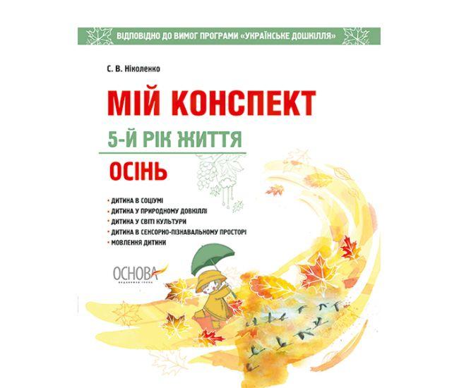 Мой конспект. 5-й год жизни. Осень (по программе Українське дошкілля) - Издательство Основа - ISBN 9786170033857
