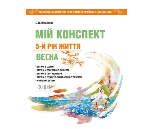 Мой конспект. 5-й год жизни. Весна (по программе Українське дошкілля) - Издательство Основа - ISBN 9786170034335