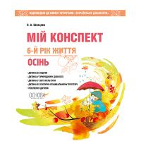 Воспитателю ДОУ Мой конспект Основа Осень 6-й год жизни (по программе Українське дошкілля)