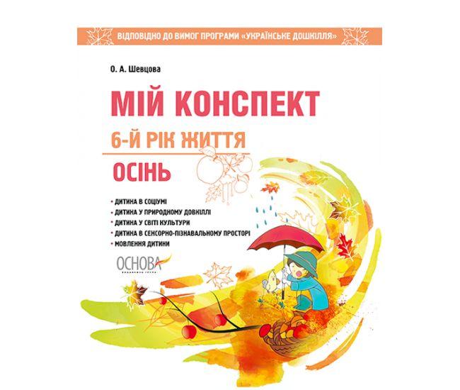 Мой конспект. 6-й год жизни. Осень (по программе Українське дошкілля) - Издательство Основа - ISBN 9786170033253