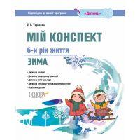 Воспитателю ДОУ Мой конспект Основа 6-й год жизни Зима (к программе Дитина)