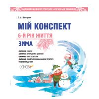 Воспитателю ДОУ Мой конспект Основа 6-й год жизни Зима (к программе Українське дошкілля)