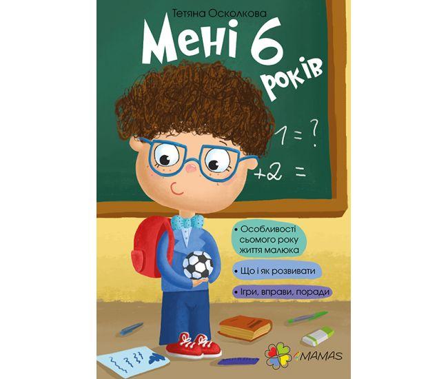 Мне 6 лет - Издательство Основа - ISBN 9786170025647