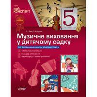 Воспитателю ДОУ Мой конспект Основа Музыкальное воспитание в детском саду 5 год жизни