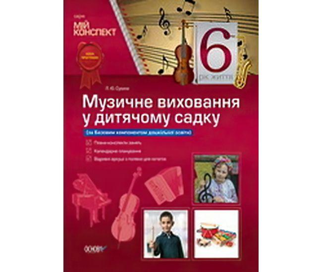 Мой конспект. Музыкальное воспитание в детском саду. 6 год жизни - Издательство Основа - ISBN 9786170024930
