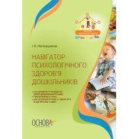 Воспитателю ДОУ Основа Навигатор психологического здоровья дошкольников