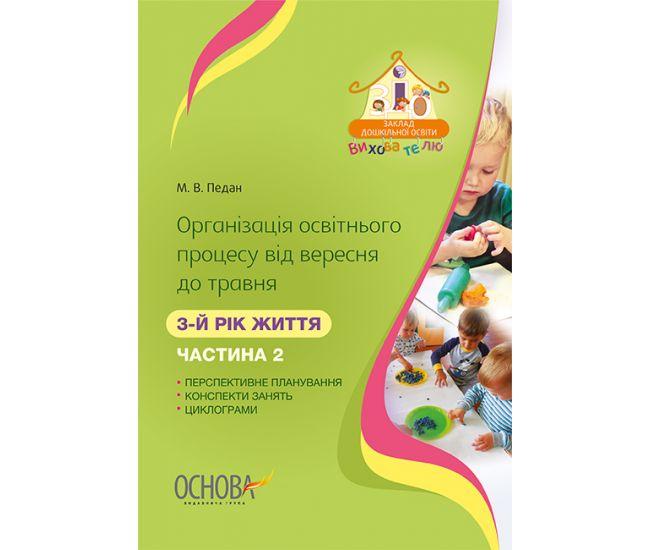 Организация образовательного процесса с сентября до мая. 3 год жизни (часть 2) - Издательство Основа - ISBN 978-617-00-3429-8