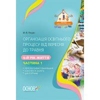 Воспитателю ДОУ Основа Организация образовательного процесса с сентября до мая 4 год жизни (часть 1)