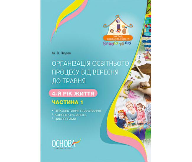 Организация образовательного процесса с сентября до мая. 4 год жизни (часть 1) - Издательство Основа - ISBN 978-617-00-3388-8