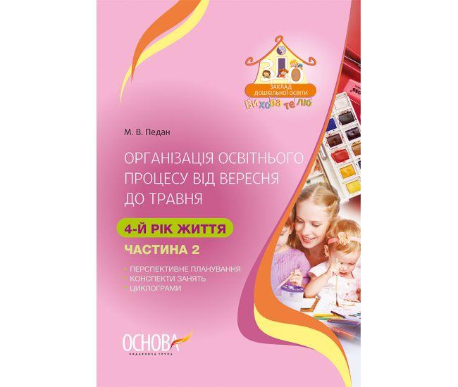 Организация образовательного процесса с сентября до мая. 4 год жизни (часть 2) - Издательство Основа - ISBN 978-617-00-3389-5