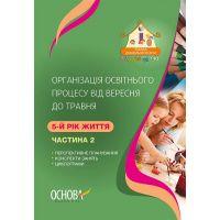 Воспитателю ДОУ Основа Организация образовательного процесса с сентября до мая 5 год жизни (часть 2)