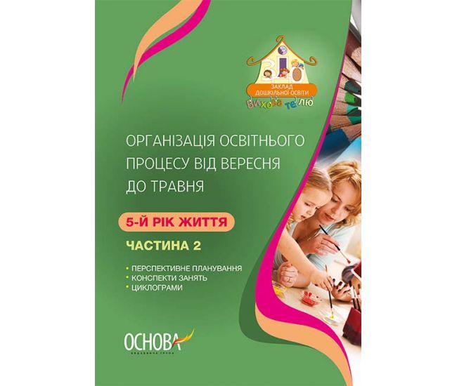 Организация образовательного процесса с сентября до мая. 5 год жизни (часть 2) - Издательство Основа - ISBN 978-617-00-3431-1