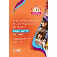 Воспитателю ДОУ Основа Организация образовательного процесса с сентября до мая 6 год жизни (часть 1)