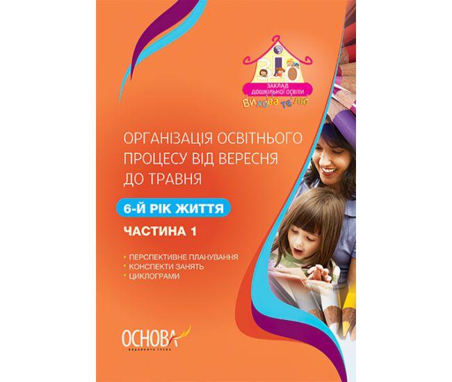 Организация образовательного процесса с сентября до мая. 6 год жизни (часть 1) - Издательство Основа - ISBN 978-617-00-3390-1