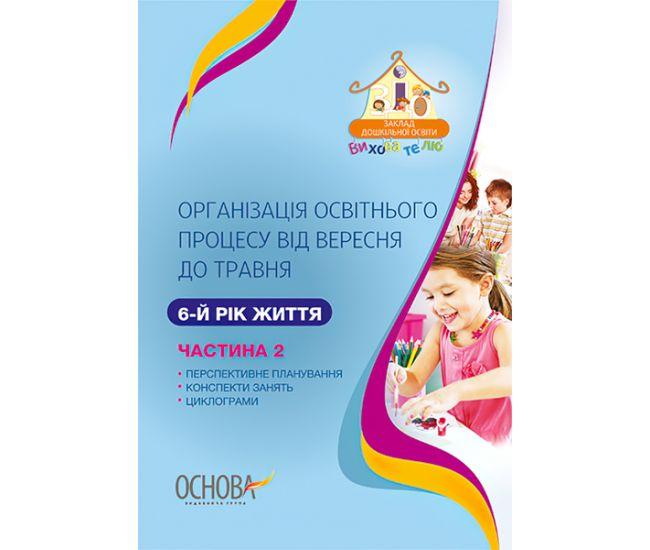 Организация образовательного процесса с сентября до мая. 6 год жизни (часть 2) - Издательство Основа - ISBN 978-617-00-3391-8