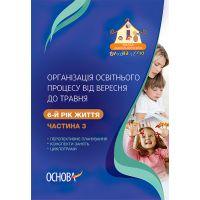 Воспитателю ДОУ Основа Организация образовательного процесса с сентября до мая 6 год жизни (часть 3)