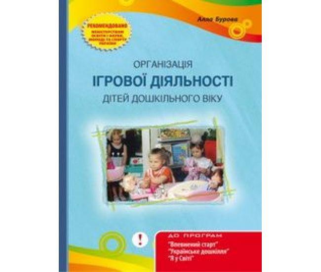 Организация игровой деятельности детей - Издательство Мандрівець - ISBN 1080008