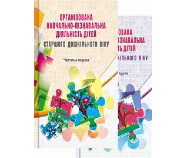 Организованная деятельность старшего дошкольного возраста в 2 частях - Издательство Мандрівець - ISBN 1080028