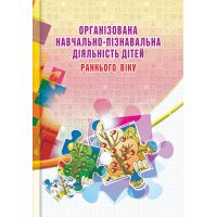 Организованная учебно-познавательная деятельность детей раннего возраста: разработки занятий