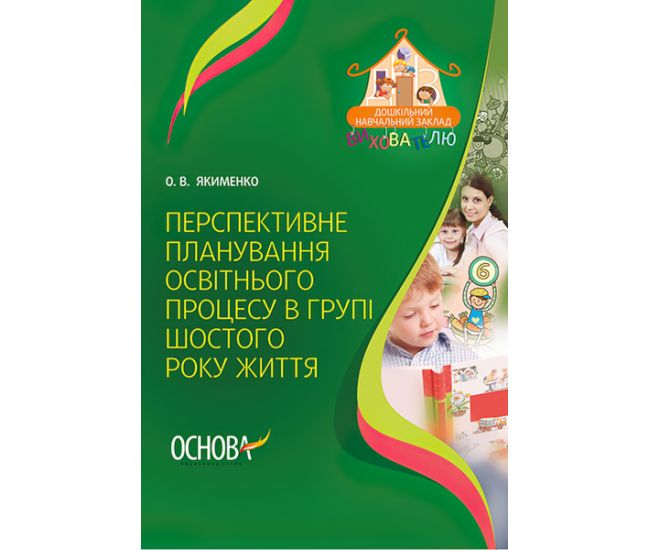 Перспективное планирование образовательного процесса в группе шестого года жизни - Издательство Основа - ISBN 9786170028266