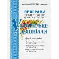 Программа Українське дошкілля
