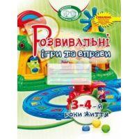 Развивающие игры и упражнения для детей третьего-четвертого года жизни