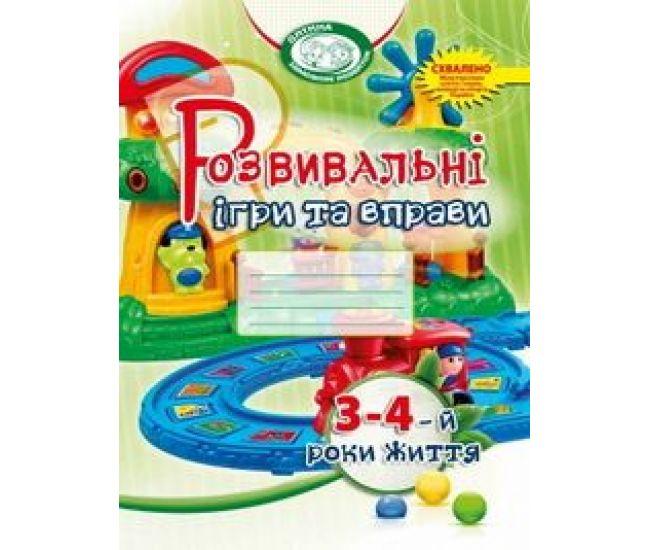 Развивающие игры и упражнения для детей третьего-четвертого года жизни - Издательство Мандрівець - ISBN 1080020