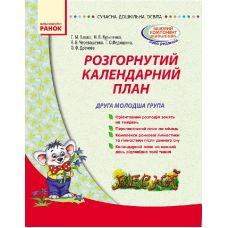 Расширенный календарный план. Вторая младшая группа. Весна - Издательство Ранок - ISBN 123-О134085У