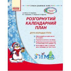 Расширенный календарный план. Вторая младшая группа. Зима - Издательство Ранок - ISBN 123-О134078У